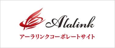 アーラリンクコーポレートサイト