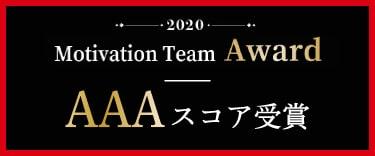 Motivation Team Award AAAスコア受賞